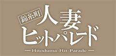 錦糸町人妻ヒットパレード